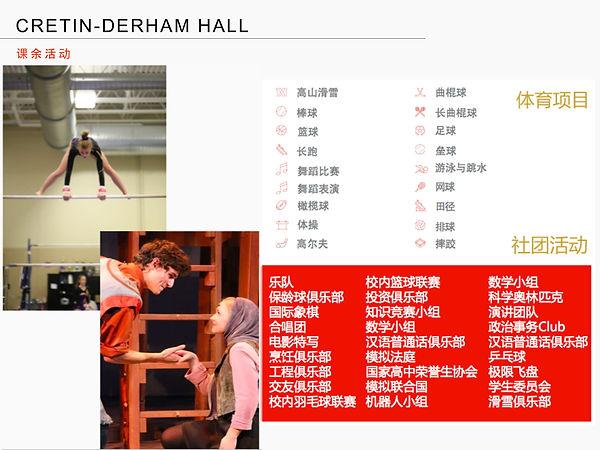 Cretin Derham Hall-08.jpg