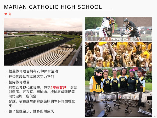 Marian Catholic High School-14.jpg