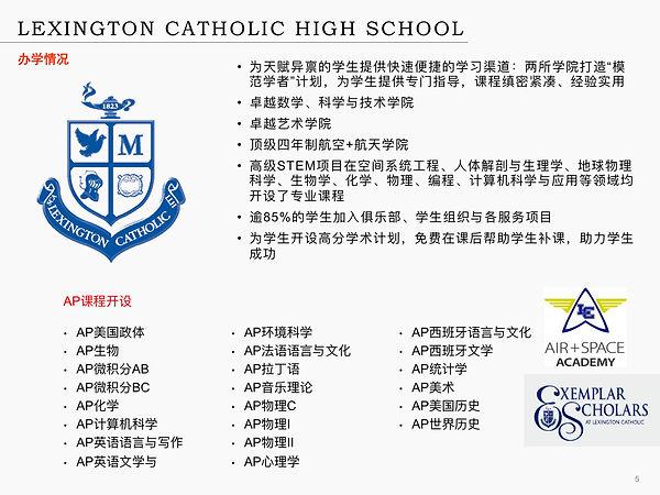 Lexington Catholic High School-05.jpg