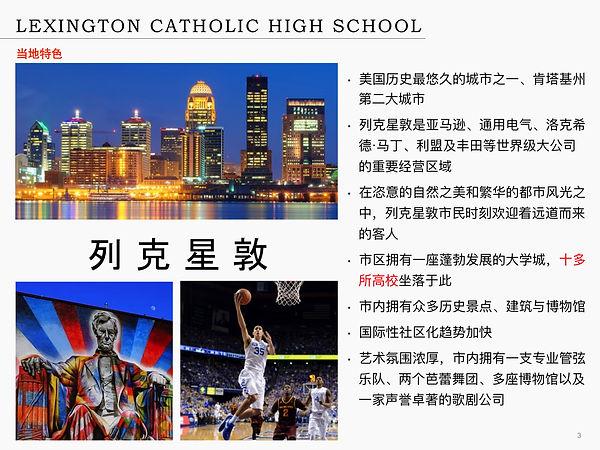 Lexington Catholic High School-03.jpg