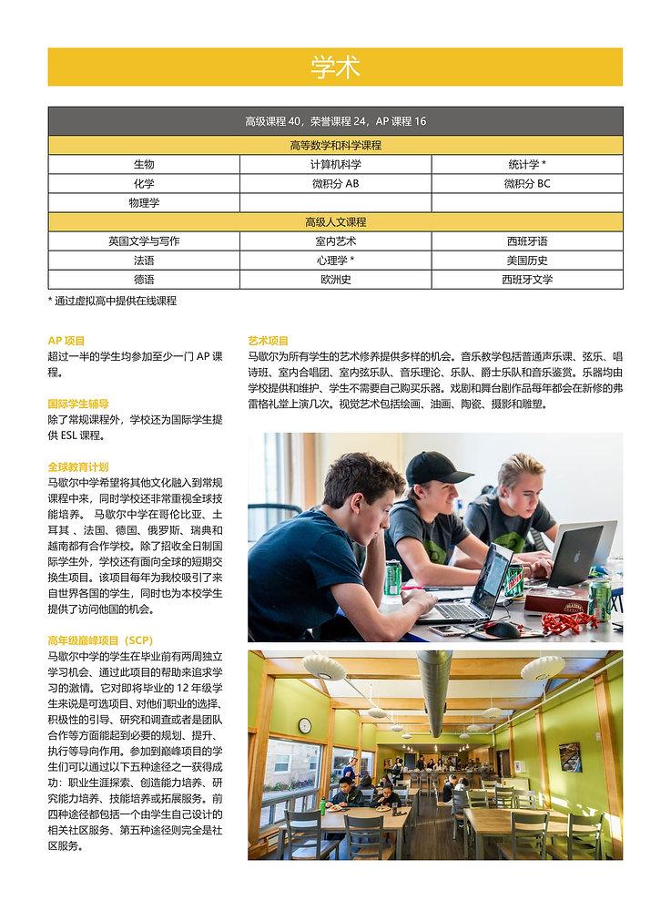 MARSHALL_CHINESE_FLYER_20192018-12-10-03