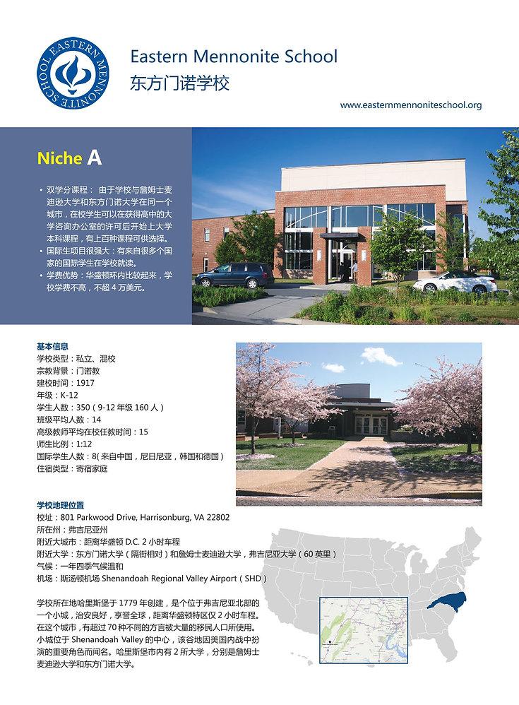 东方门诺学校_page-0001.jpg