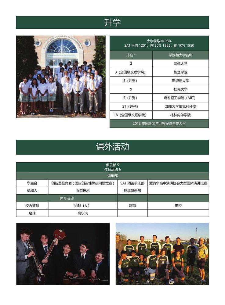 MAHARISHI_CHINESE_FLYER_20192018-11-23-0