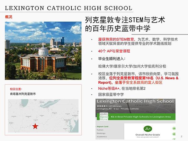Lexington Catholic High School-02.jpg