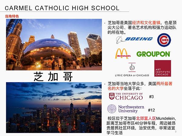 Carmel Catholic High School-03.jpg