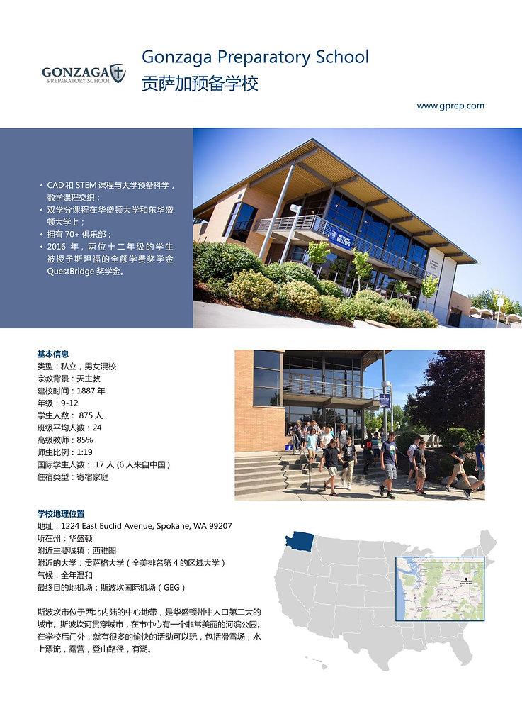 贡萨加预备学校_page-0001.jpg
