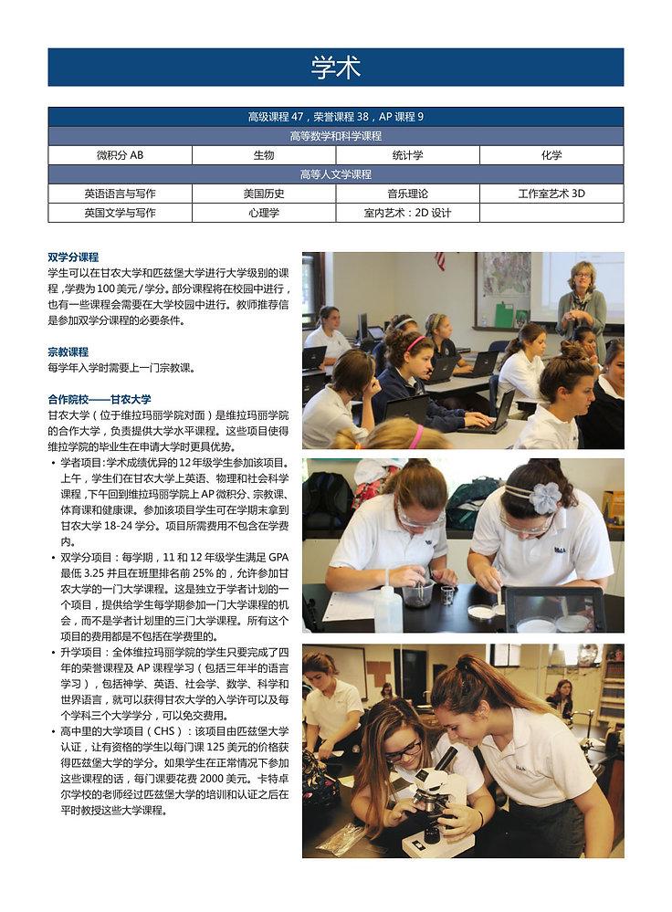 维拉玛丽学院_page-0002.jpg