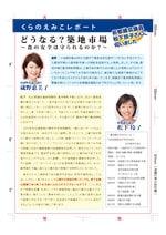 kuranoemiko_report_161008b.jpg