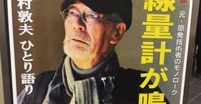 俳優中村敦夫さんの朗読劇「線量計が鳴る」へ