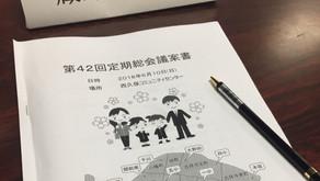 武蔵野市学童クラブ連絡協議会 第42回定期総会