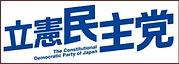 rikken-minnshu_logo.jpg