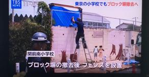 関前南小学校ブロック塀撤去(文教委員会行政報告)