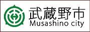musashino-shi_logo_2.jpg