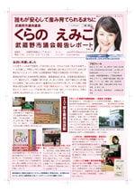 kuranoemiko_report_150110-1.jpg