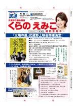kuranoemiko_report_161008a.jpg