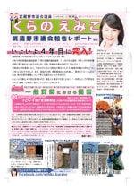 kuranoemiko_report_140313-1.jpg