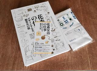 『花森安治の仕事 ― デザインする手、編集長の眼』 世田谷美術館 に行ってきました。(再掲)