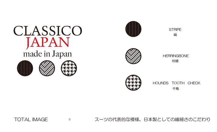 クラシコジャパン提案ロゴc