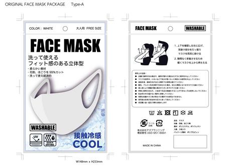 FACEMASK パッケージ