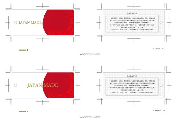 日本製品用ロゴ
