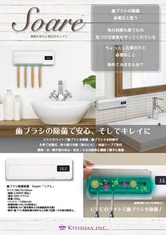 SOARE 歯ブラシ除菌装置
