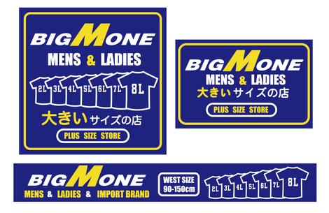 BIG M ONE ロゴ
