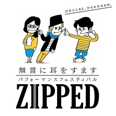 無言に耳をすますパフォーマンスフェスティバル『ZIPPED』