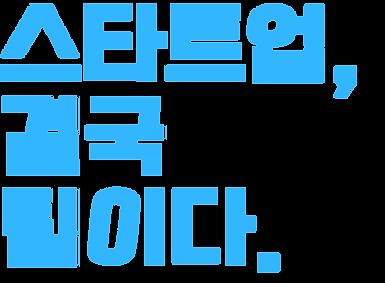 스결팀.png