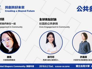 【2018 Global Shapers Taipei 年會講師介紹:政治面向】公共參與X亞洲區域合作