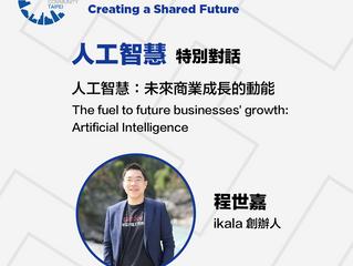 【2018 Global Shapers Taipei 年會講師介紹:經濟面向】人工智慧X區塊鏈技術