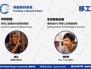 【2018 Global Shapers Taipei 年會講師介紹:社會面向】人權X移工