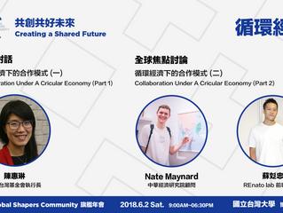 【2018 Global Shapers Taipei 年會講者介紹:循環經濟X新能源