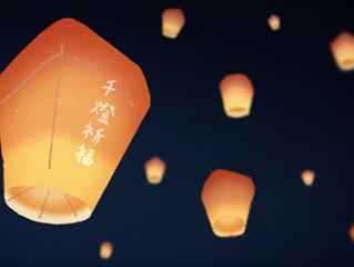【環保天燈】許一個,環境跟文化一起永續的夢