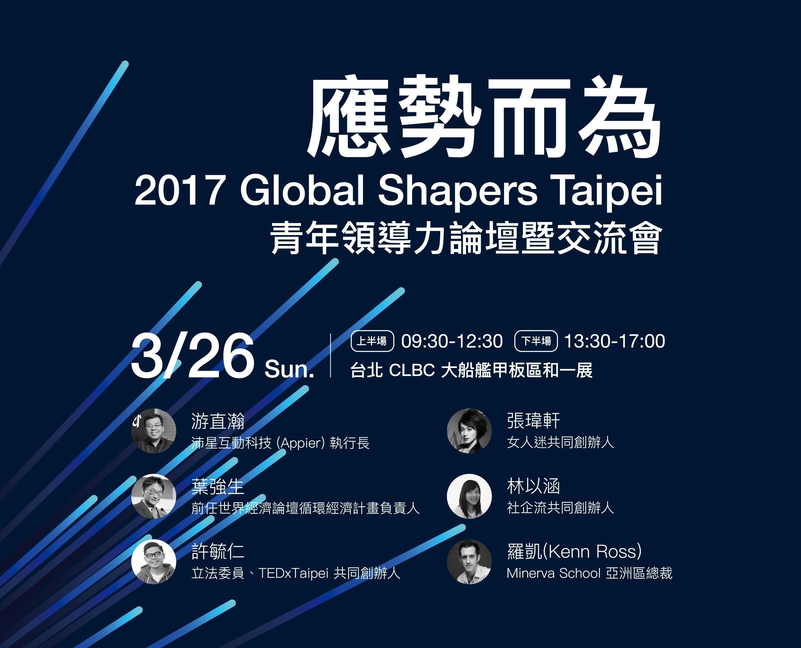 GSC Taipei Annual 2017