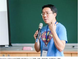 【💡年會快報|人工智慧新契機、新挑戰】