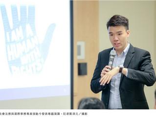 【💡年會快報|勢在必行的台灣人權外交】