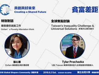 【2018 Global Shapers Taipei 年會講師介紹:社會面向】貧富差距X性別平權