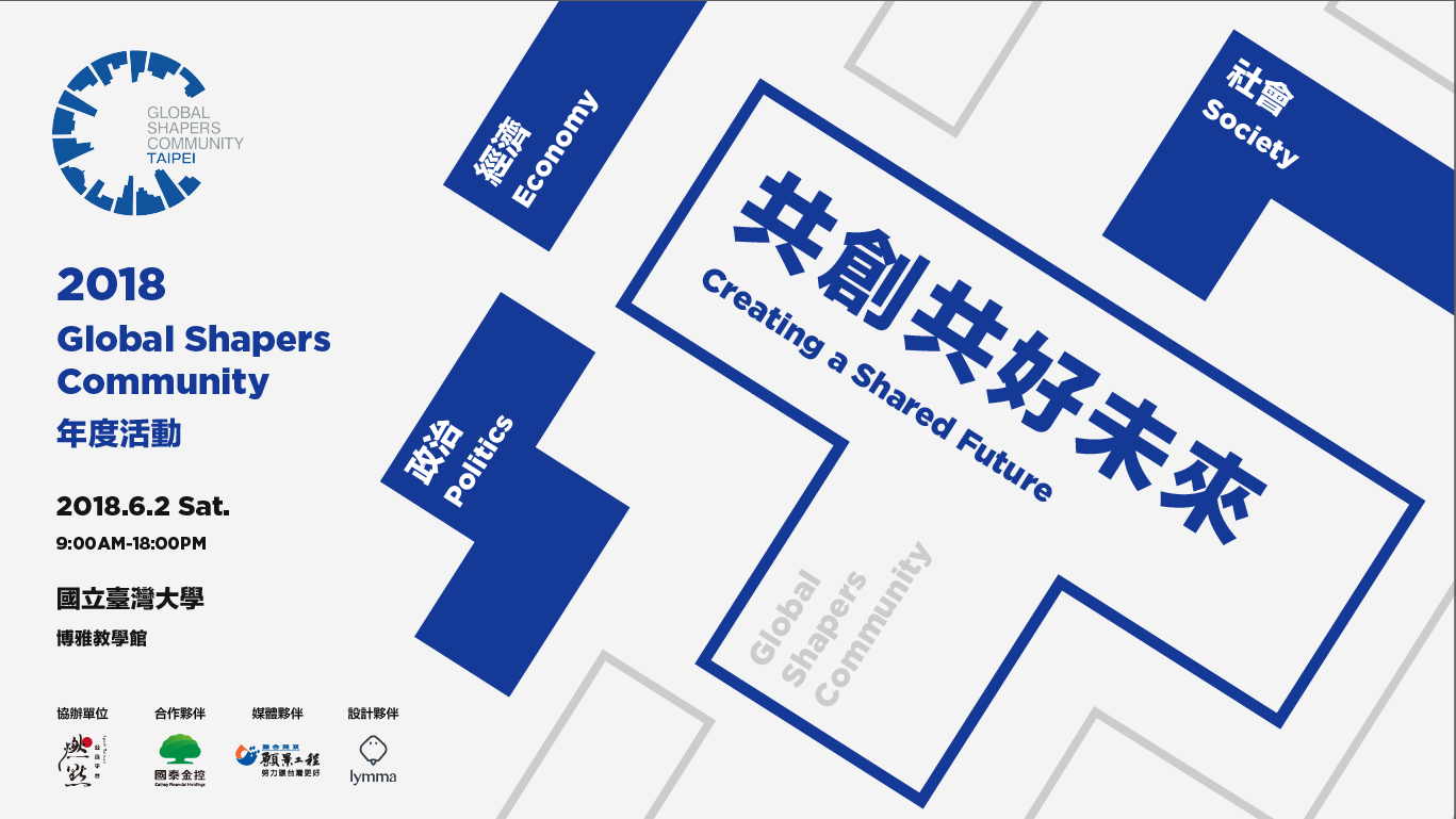 GSC Taipei Annual 2018