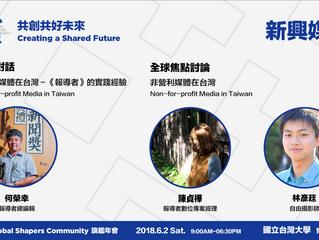 【2018 Global Shapers Taipei 年會講師介紹:社會面向】新興媒體X教育創新