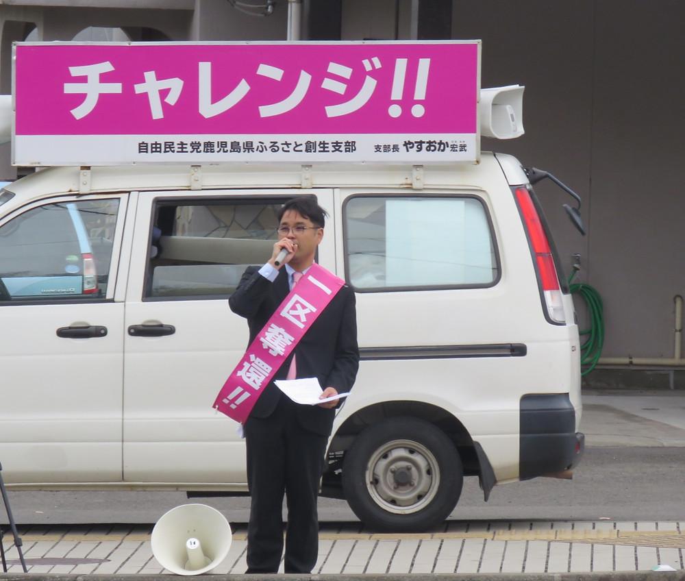 やすおか宏武 街頭演説 大竜・坂元地区