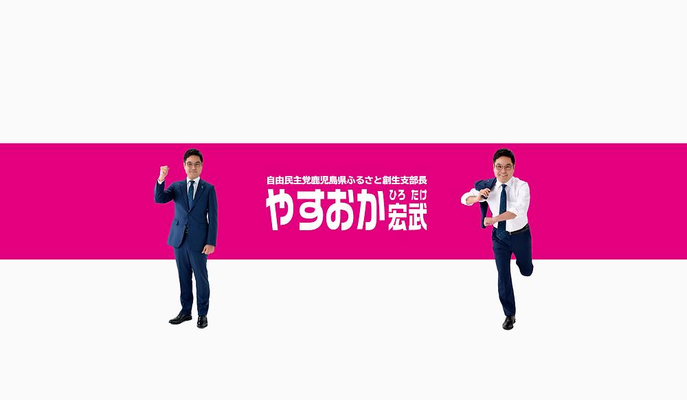 やすおか宏武YouTubeチャンネルはこちら!