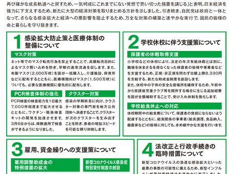 新型コロナウイルス感染症に関する緊急対応策(第2段)
