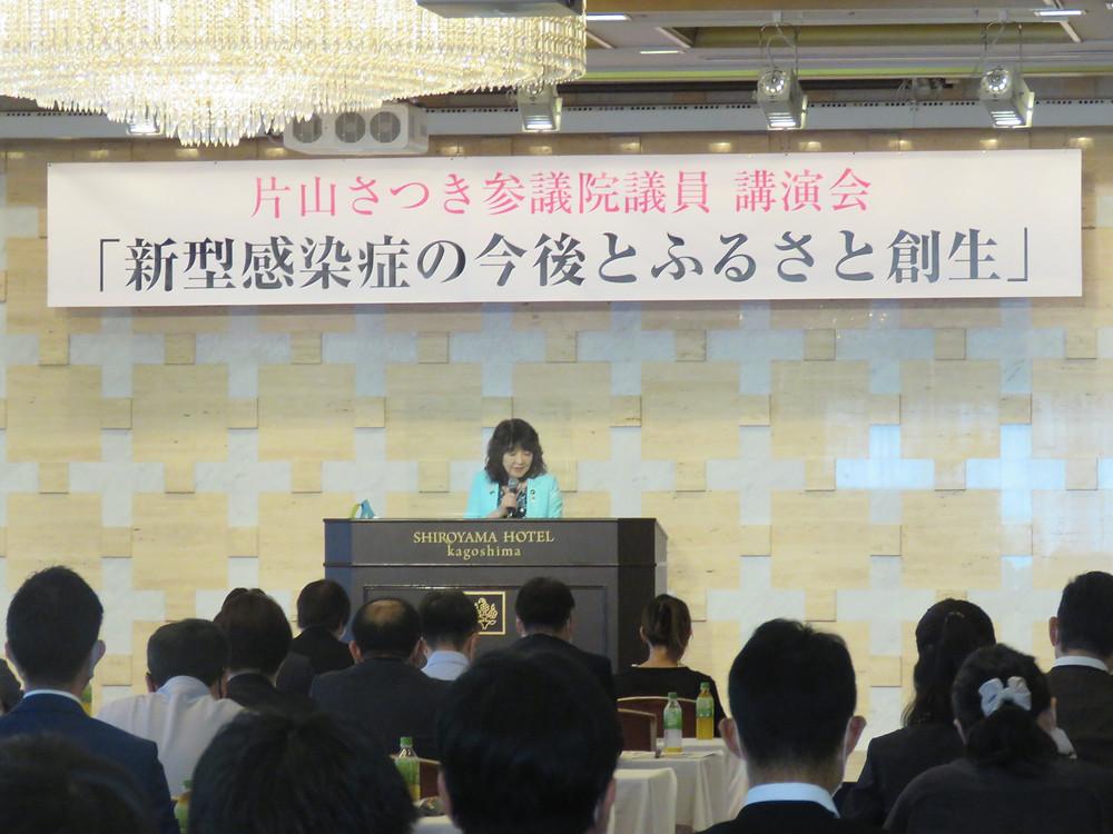 前地方創生大臣 参議院議員片山さつき先生講演会