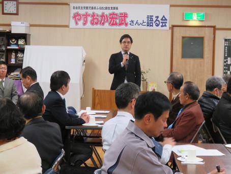 八幡小学校区世話人会のご報告 2/28(木)