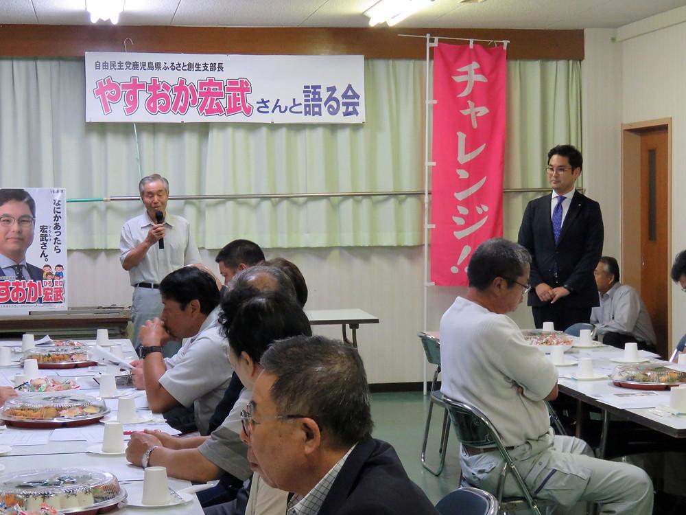 桜島地区語る会