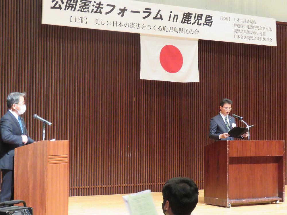 やすおか宏武 公開憲法フォーラムin鹿児島