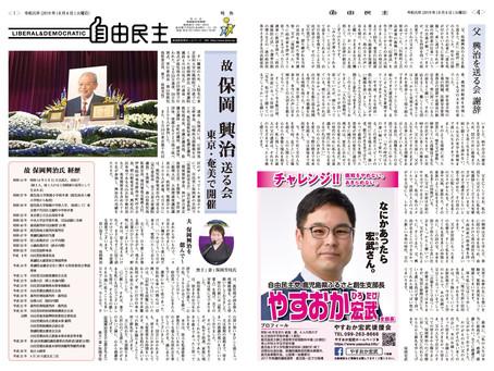 保岡 興治 追悼 自由民主 号外を発行しました。