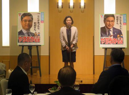 6/4(火)宏友会(やすおか宏武後援会)を開催しました。