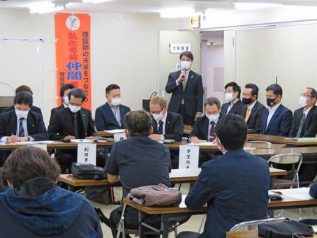 鹿児島県理容生活衛生同業組合令和3年度通常総会
