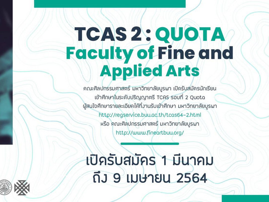 กำหนดการเปิดรับสมัคร TCAS2 ปีการศึกษา 2564